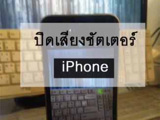 ปิดเสียงชัดเตอร์ iPhone