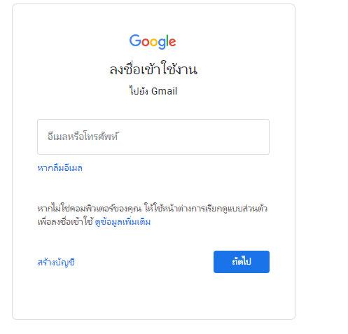 เข้าสู่ระบบ Gmail