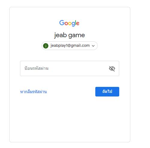ลงชื่อเข้าใช้ Gmail