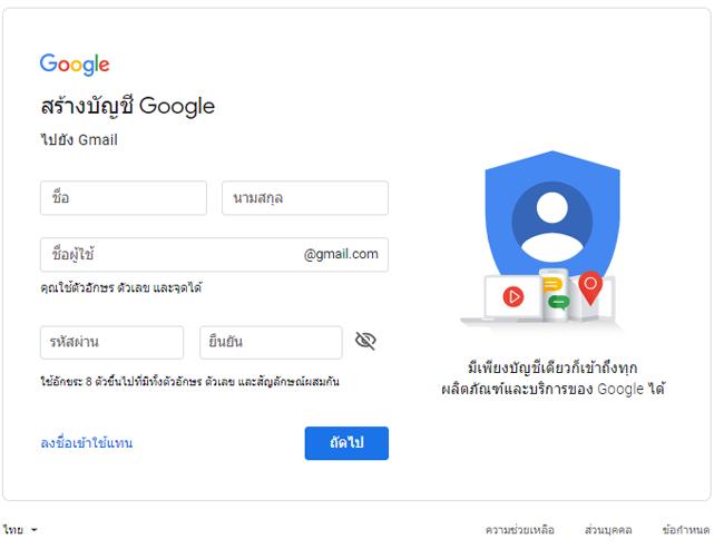 ฟอร์มการสมัคร Gmail ชื่อ สกุล ชื่อบัญชี
