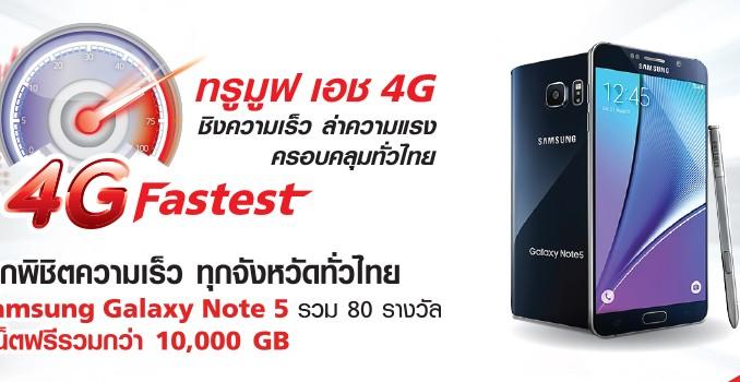 True จัดกิจกรรม True 4G Fastest ทรูมูฟ เอช 4G ชิงความเร็วล่าความแรง ลุ้นรับ Galaxy Note 5