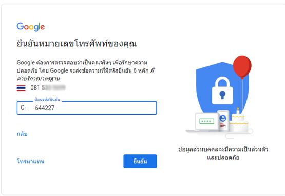 รหัสยืนยันจาก SMS สมัคร Gmail