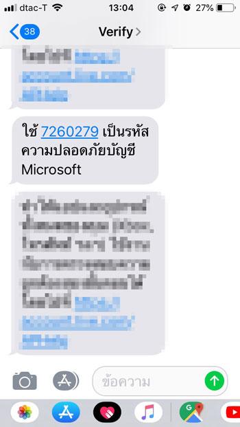 sms verify microsoft