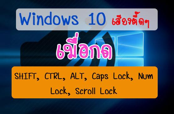 กด SHIFT, CTRL, ALT, Caps Lock, Num Lock, Scroll Lock แล้วมีเสียงตี๊ด windows 10