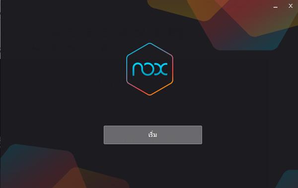 start nox