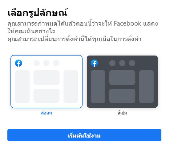 รูปแบบธีม Facebook สีอ่อน สีเข็ม