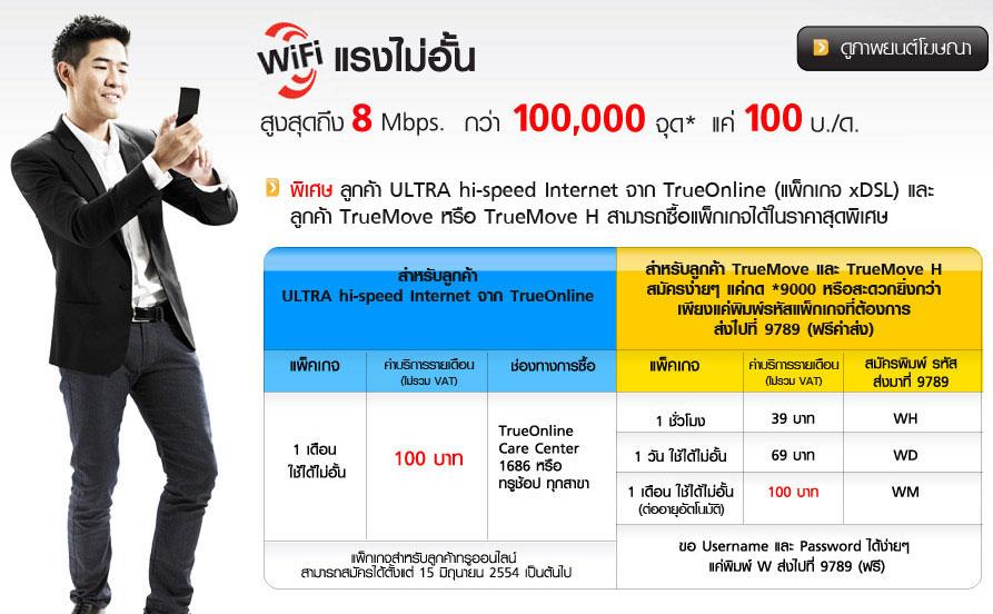 True Wi-Fi