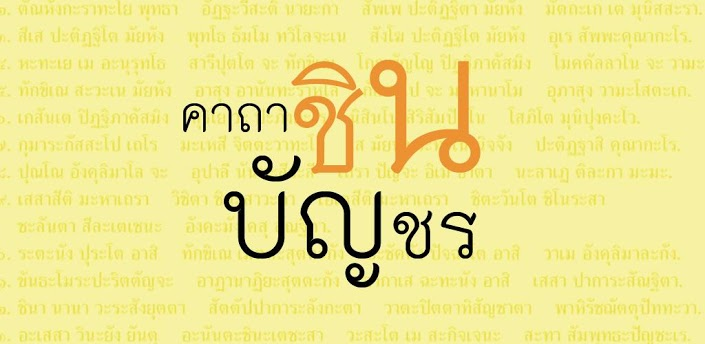 คาถา ชินบัญชร บทสวดมนต์