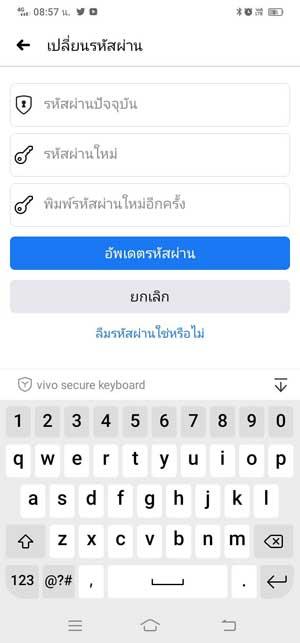 เปลี่ยนรหัสผ่าน Facebook ในมือถือ