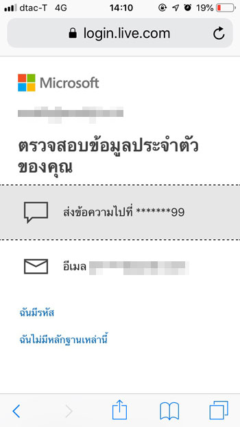 verify email hotmail