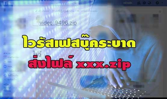 virus zip facebook