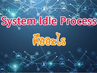 System Idle Process คืออะไร