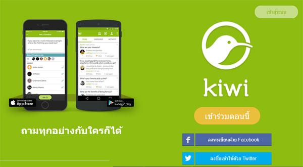Kiwi - Q&A