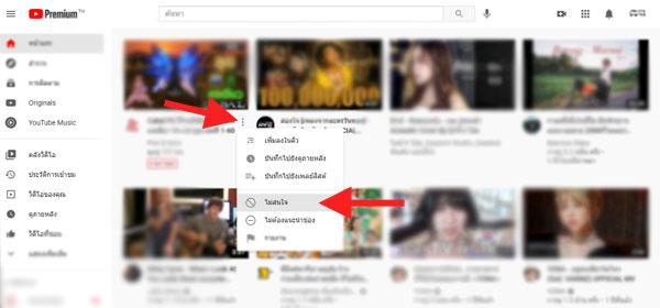 ไม่สนใจคลิป Youtube