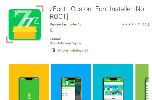 zFont
